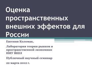 Оценка  пространственных внешних эффектов для России