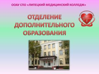 ООАУ СПО «ЛИПЕЦКИЙ МЕДИЦИНСКИЙ КОЛЛЕДЖ»