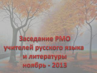 Заседание РМО у чителей русского языка  и  литературы н оябрь - 2013