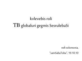 kvlevebis roli TB globaluri gegmis SesrulebaSi