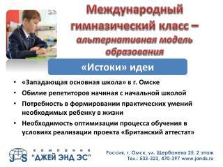 «Западающая основная школа» в г. Омске Обилие репетиторов начиная с начальной школой