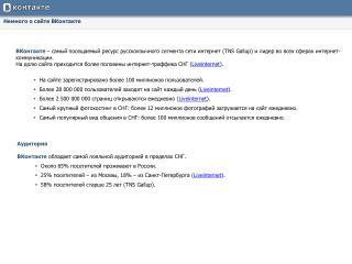 Немного о сайте  ВКонтакте