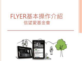 Flyer 基本操作 介紹 信望愛基金會