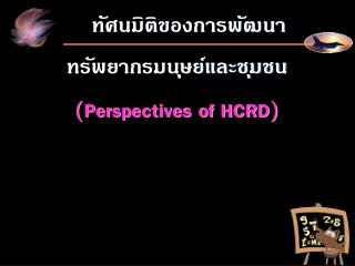 Perspectives of HCRD