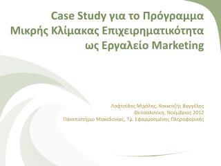 Case Study  για το Πρόγραμμα Μικρής Κλίμακας Επιχειρηματικότητα ως Εργαλείο  Marketing