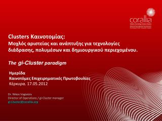 Dr. Nikos Vogiatzis Director of Operations / gi-Cluster manager gi-Cluster@corallia