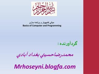 مباني كامپيوتر و برنامه سازي Basics of Computer and Programming