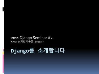 D jango 를 소개합니다