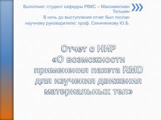 Отчет о НИР «О возможности применения пакета  RMD  для изучения движения материальных тел»