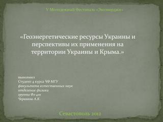 « Геоэнергетические ресурсы Украины и перспективы их применения на территории Украины и Крыма .»