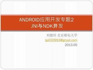 ANDROID 应用开发专题 2  JNI 与 NDK 开发