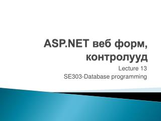 ASP.NET  веб форм, контролууд