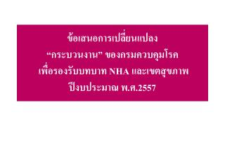 KM/ TA/ Finance/ IS/ HR  ???????????? (NHA 2, 3, 9, 10 11) By Committee