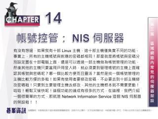 帳號控管:  NIS  伺服器
