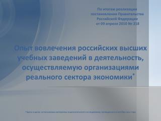 По итогам реализации постановления Правительства  Российской Федерации  от 09 апреля 2010 № 218