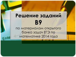 Решение заданий  В9 по материалам открытого банка задач ЕГЭ по математике 2014 года