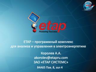 ЕТАР – программный комплекс  для анализа и управления в электроэнергетике
