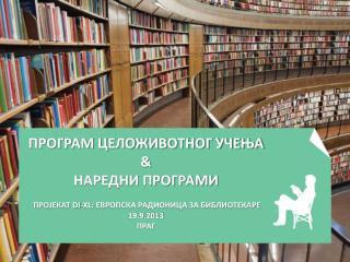 ПРОГРАМ ЦЕЛОЖИВОТНОГ УЧЕЊА  ( Lifelong Learning Programme  -  LLP)