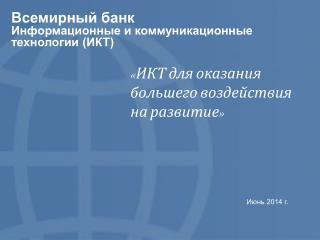 Всемирный  банк Информационные и коммуникационные технологии (ИКТ)