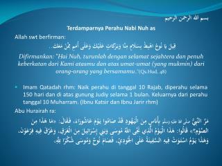 بسم الله الرحمن الرحيم Terdamparnya Perahu Nabi Nuh  as Allah  swt berfirman :