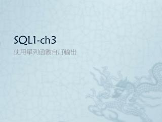 SQL1-ch3