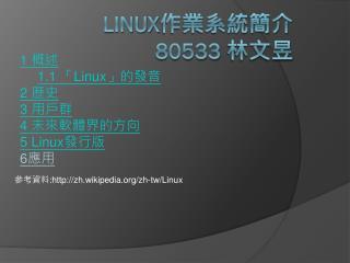 LINUX 作業系統 簡介 80533  林文昱