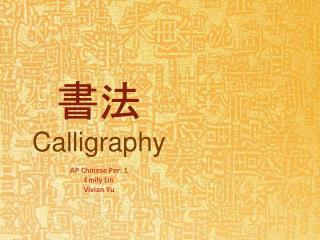 書法 Calligraphy