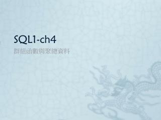 SQL1-ch4