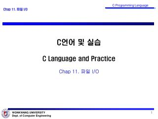 C 언어 및 실습 C Language and Practice