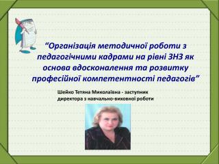Шейко  Тетяна Миколаївна  - заступник директора з  навчально-виховної роботи