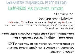 מהי  Labview  ?