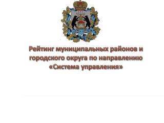 Рейтинг муниципальных районов и городского округа по направлению  «Система управления»
