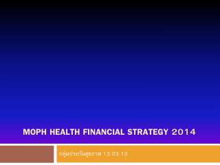 Moph  HEALTH financial Strategy 2014