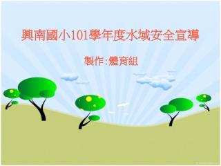 興南國小 101 學年度水域安全宣導