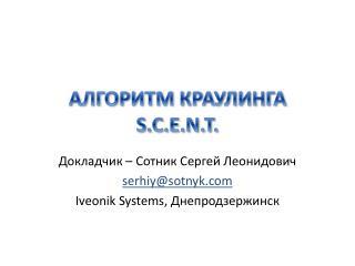 АЛГОРИТМ КРАУЛИНГА  S.C.E.N.T .