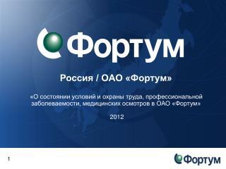 Россия  / OAO «Фортум»