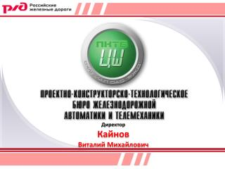 Директор  Кайнов Виталий Михайлович