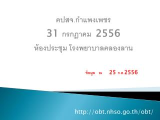 obt.nhso.go.th/obt/