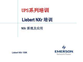 UPS 系列培训 Liebert NXr 培训