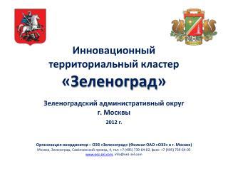 Инновационный  территориальный кластер  « Зеленоград »