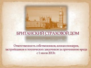 БРИТАНСКИЙ СТРАХОВОЙ ДОМ