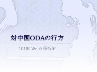 対中国 ODA の行方
