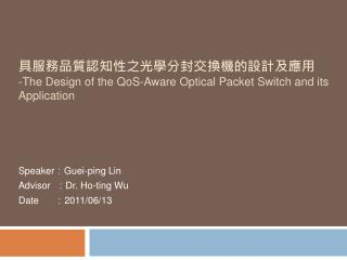 具服務品質認知性之光學分封交換機的設計及應用 - The Design of the  QoS -Aware Optical Packet Switch and its Application