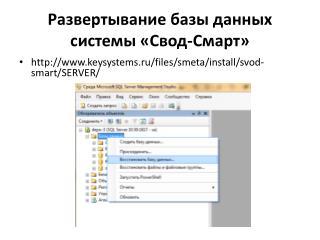 Развертывание базы данных системы «Свод-Смарт»