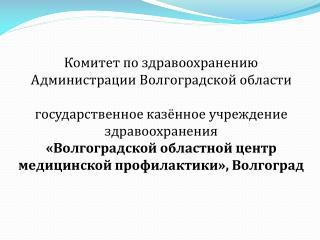 Комитет по здравоохранению Администрации Волгоградской области