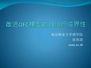 改进 OFC 模型的自组织临界性