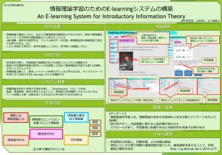 情報理論学習のための E-learning システムの構築 An E-learning System for Introductory Information Theory