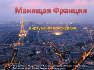 Манящая Франция