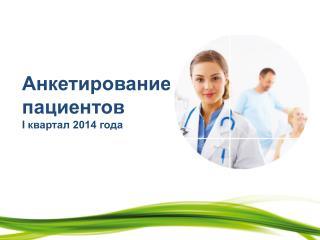 Анкетирование пациентов I  квартал  2014 года