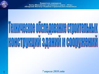 Бюджетное учреждение Ханты-Мансийского автономного округа – Югры